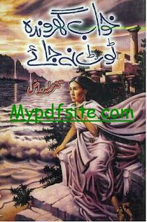 Khwab Gharonda Toot Na Jaye By Tanzeela Riaz