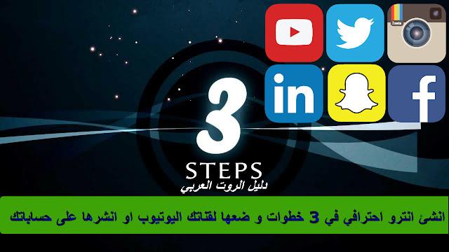 أفضل 3 مواقع تمكنك من انشاء فيديو او انترو احترافي ب 3 خطوات فقط لقناتك اليوتيوب