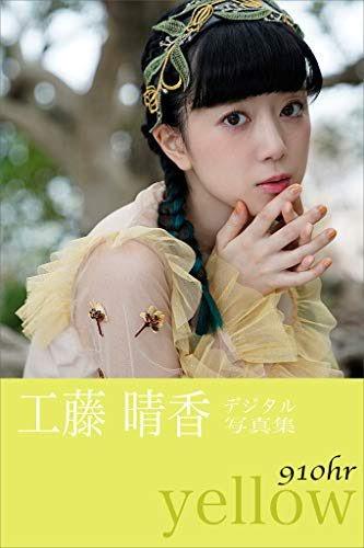 [Digital Photobook] Haruka Kudo 工藤晴香 &910hr-yellow- (2019.02.14) jav av image download