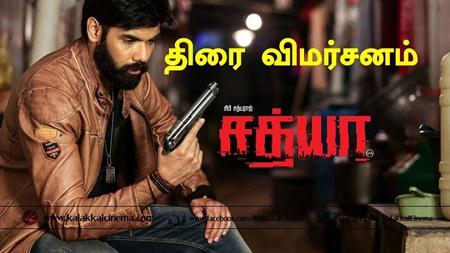 """SATHYA"" Movie Review | Tamil Review | Sibiraj"
