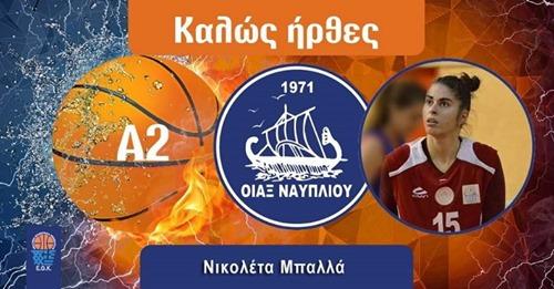 Δεύτερη μεταγραφή για το γυναικείο μπάσκετ του Οίακα Ναυπλίου
