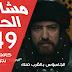 سيرفر مشاهده الحلقه 149 مترجمه للعربيه بجوده HD