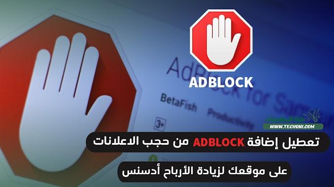 تعطيل إضافة adblock من حجب الاعلانات على موقعك لزيادة الأرباح أدسنس