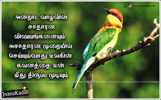 Good Evening Greetings in Tamil with Kavithai, Good Evening Tamil Motivational And Inspirational Kavithai Wallpapers and Messages, Good evening Greetings sayings in Tamil, Good Evening Quotes for Friends in Tamil language.Inspirational Tamil Language Ponmozhigal  With Good Nith Whatsapp Images, Tamil Daily Good Night Quotes for Love, Inspiring Good Night Tamil Lines and Messages online, Tamil Iravu Vanakkam Images for Whatsapp, Tamil Heart Touching Quotes and Messages, Top Tamil Ponmozhigal  Images.