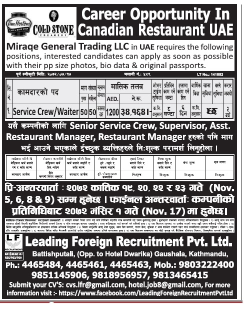 Jobs in UAE for Nepali, Salary Rs 34,164