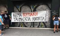 Ανοιχτά τα περισσότερα καταστήματα στη Θεσσαλονίκη