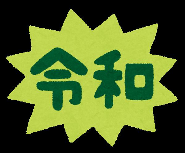 「令和」のイラスト文字(ギザギザ) 「令和元年」