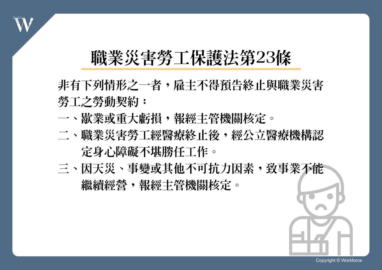 職業災害勞工保護法第23條(職災勞工解僱限制)