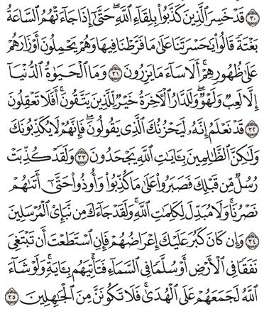 Tafsir Surat Al-An'am Ayat 31, 32, 33, 34, 35