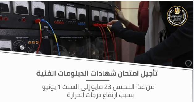 عاجل:تأجيل امتحانات شهادات الدبلومات الفنية إلى يوم السبت الموافق 1 يونيو 2019