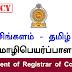 சிங்களம் - தமிழ் மொழிபெயர்ப்பாளர் : Department of Registrar of Companies