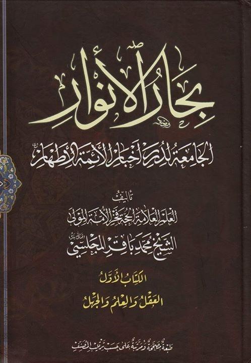 كتاب بحار الانوار تحميل