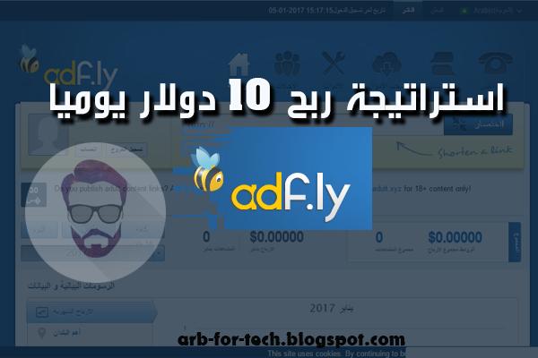 استراتيجة 2017 للربح 10 دولار يوميا من adfly