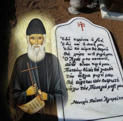 Αγίου Παΐσίου: Ο θάνατος είναι αποχωρισμός για λίγα χρόνια