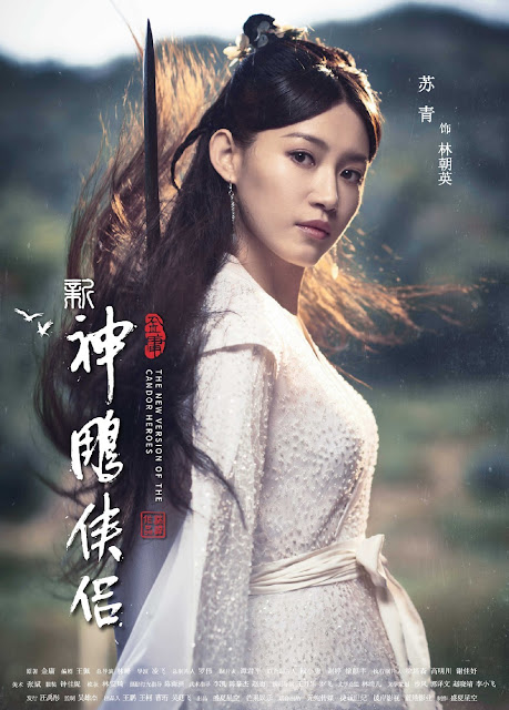 New Version of Condor Heroes Su Qing