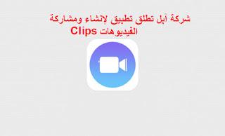 شركة آبل تطلق تطبيق لإنشاء ومشاركة الفيديوهات