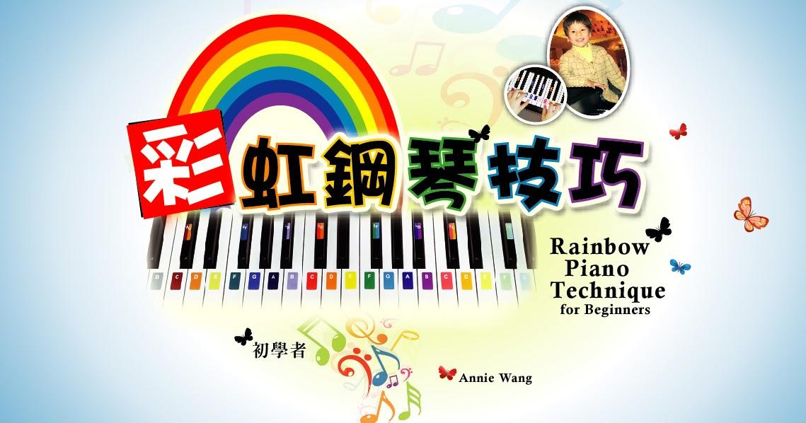PPR001 彩虹鋼琴技巧