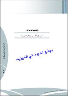 تحميل كتاب الدوال الأسية اللوغاريتمية pdf ـ رياضيات عامة