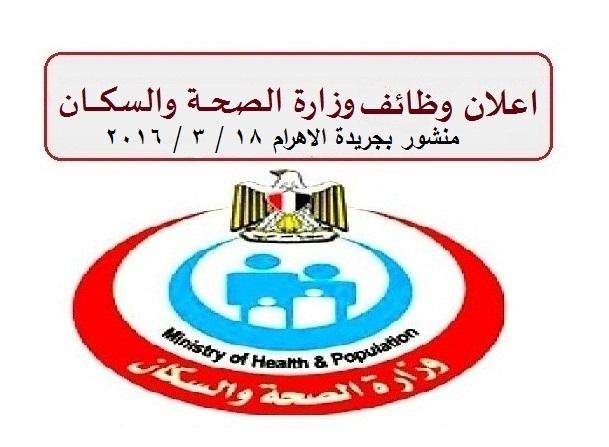 وظائف وزارة الصحة والسكان بجريدة الاهرام الاوراق المطلوبة والتقديم لمدة اسبوعين