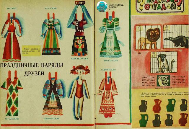 Бумажные куклы для распечатки СССР, советские. Бумажные куклы 70-х СССР, советские. Бумажные куклы из журнала Мурзилка. Мурзилка 7 1977.