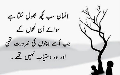 Urdu Poetry | Quotes | Urdu Quotes | Islamic Quotes | Quotes About Life | Urdu Poetry World,Quotes In Urdu,Love Quotes, Inspirational Quotes,Urdu Poetry,Sad Poetry,Urdu Sad Poetry,Romantic poetry,Urdu Love Poetry,Poetry In Urdu,2 Lines Poetry,Iqbal Poetry,Famous Poetry,2 line Urdu poetry,Urdu Poetry,Poetry In Urdu,Urdu Poetry Images,Urdu Poetry sms,urdu poetry love,urdu poetry sad,urdu poetry download,sad poetry about life in urdu