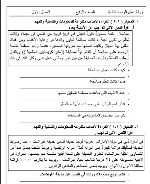 ورقة عمل لغة عربية الوحدة الثانية للصف الرابع