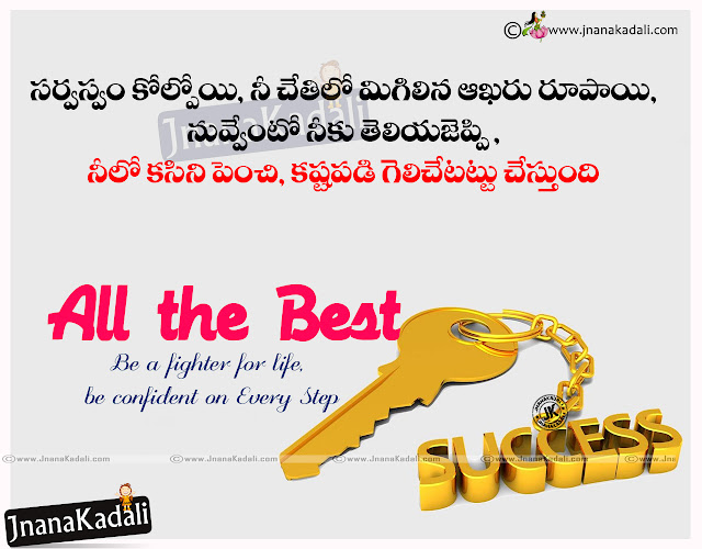 Here is a Inspiring All the best quotes and Images in Telugu,All the best Motivated messages in Telugu Language, Telugu All Time Best and Famous Best of Luck Wishes Greetings Images,All the best Wallpapers HD, Always Nice All the best Greetings Quotes Images Free online,All the best wishes in telugu,All the best greetings in telugu