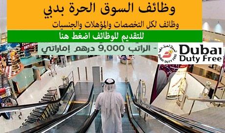 وظائف السوق الحرة دبي