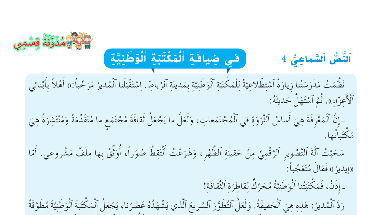 النص السماعي في ضيافة المكتبة الوطنية