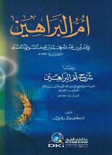 كتاب أم البراهين للإمام السنوسي ويليه شرح أم البراهين لتميذه الملالي التلمساني