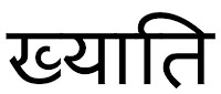 khyati