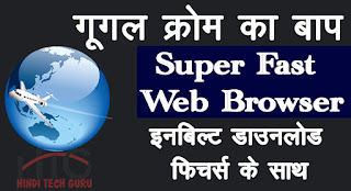 Super Fast AD Free Web Browser Download