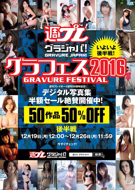 Gravure Festival 2016 Weekly Playboy No 1-2 2017 Photos