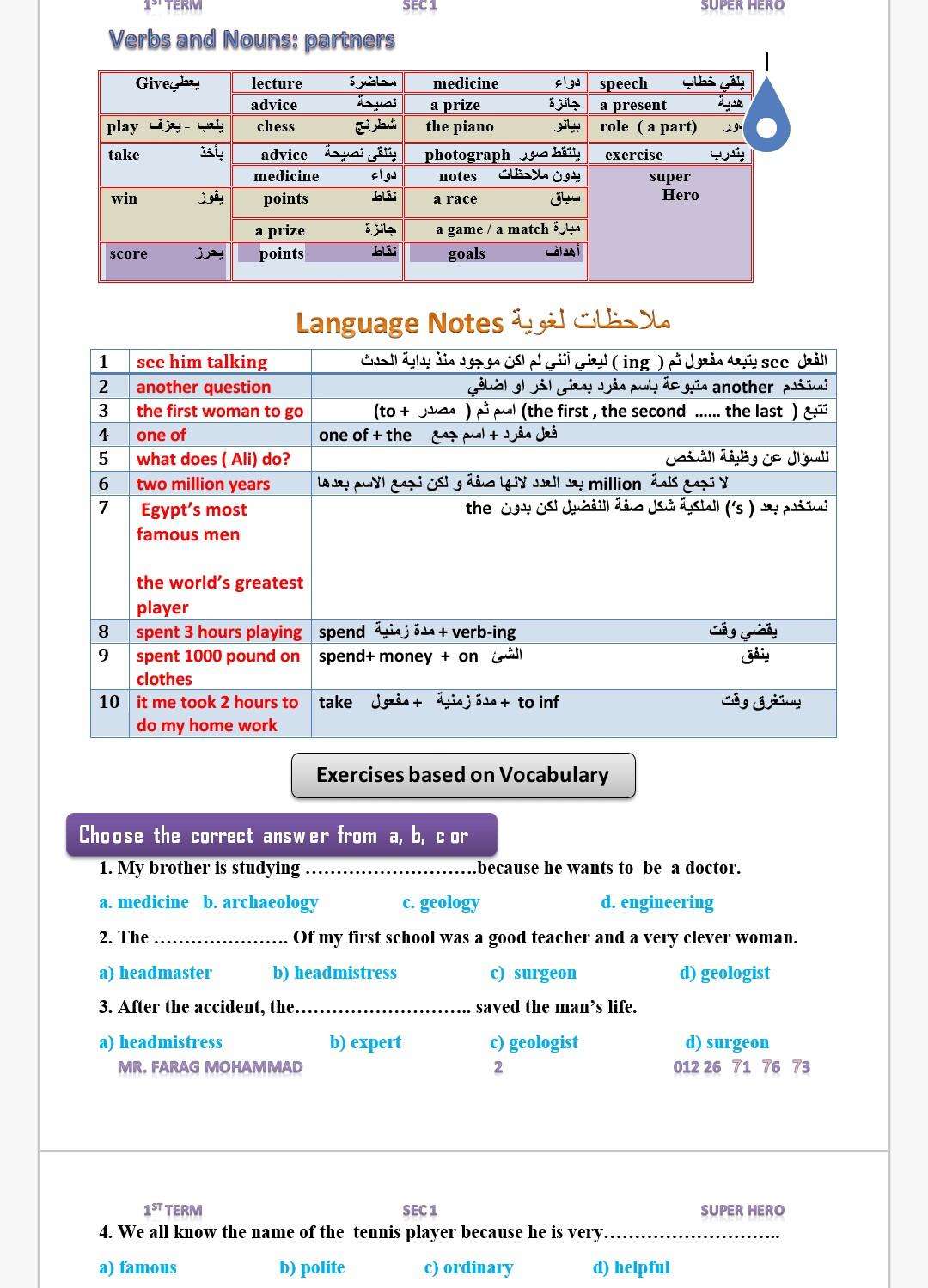 تحميل مذكره اللغه الانجليزيه الصف الاول الثانوي الجديده   مستر فرج محمد