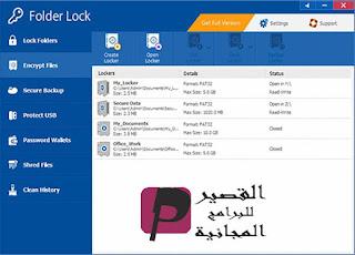 تحميل Folder Lock 2019 لقفل Folder+Lock.jpg