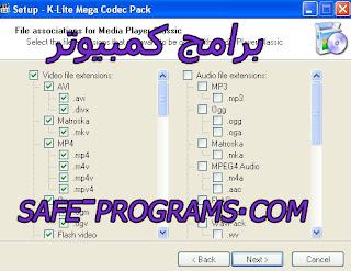 مشغل فيديو k-lite codec pack