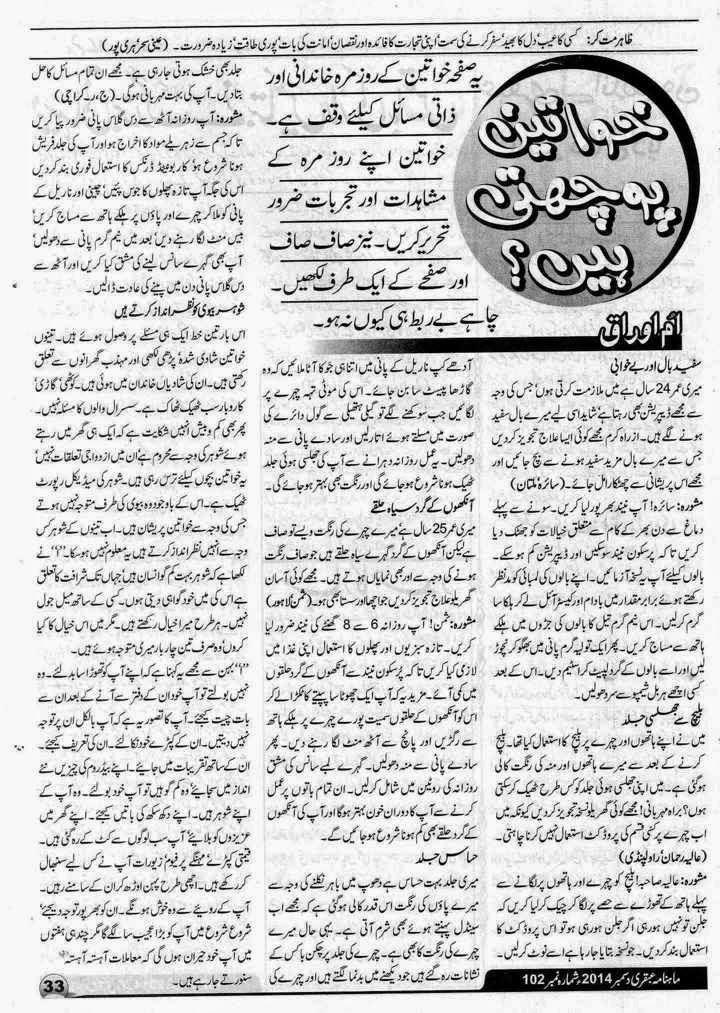 Ubqari Magazine December 2014 Page 33