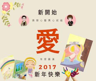 告別2016,迎接2017~透過自由書寫與塗鴉新希望