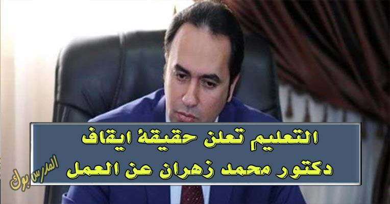 التعليم تعلن حقيقة ايقاف دكتور محمد زهران عن العمل واعتقاله منذ قليل