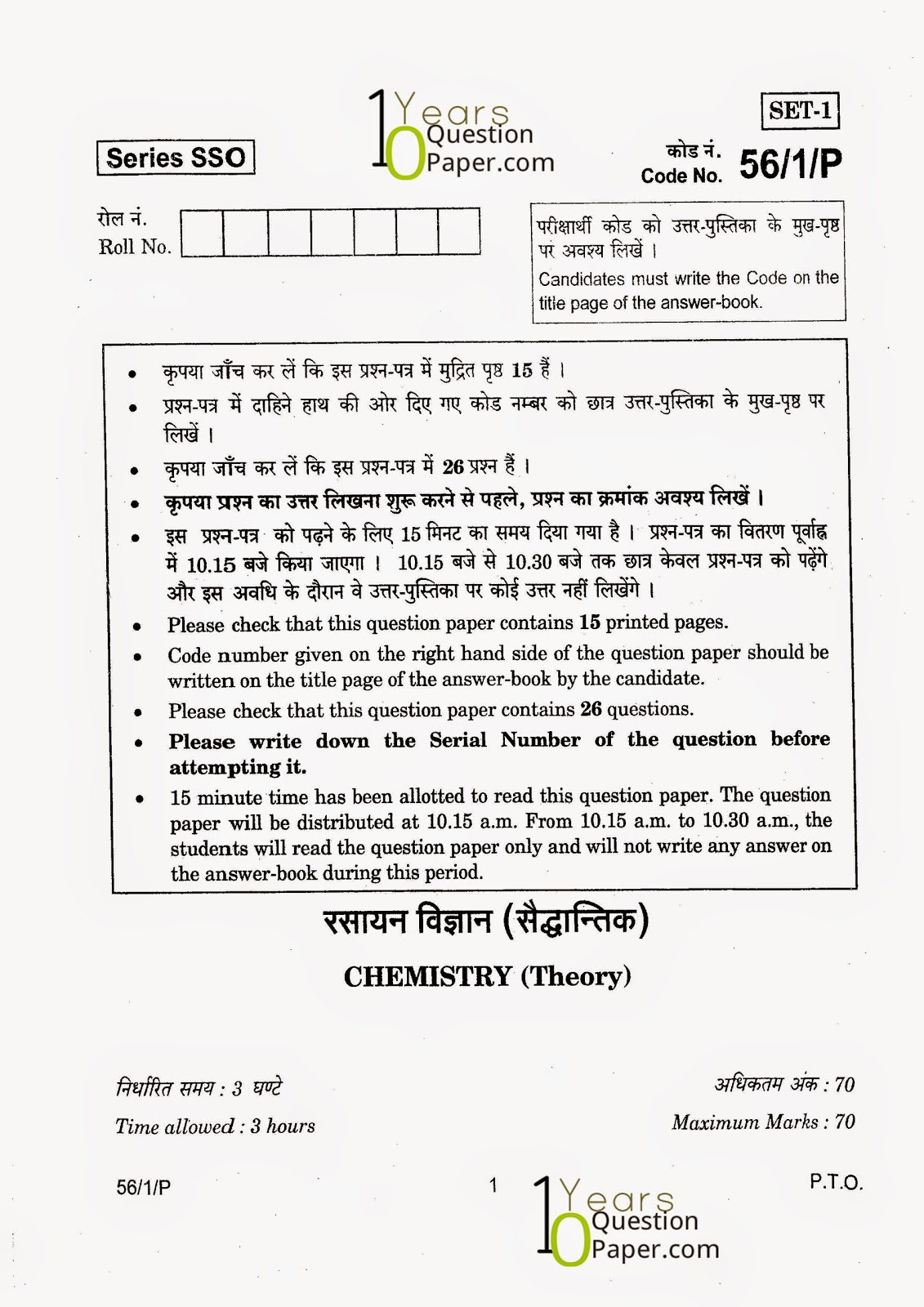 Pictures of Xii Cbse Computer Science Question Papers