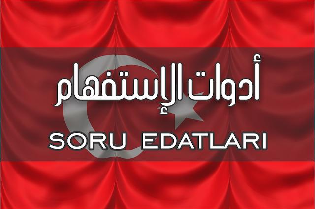 ادوات الاستفهام في اللغة التركية