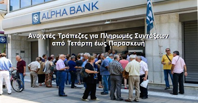 Ανοιχτές Τράπεζες για Πληρωμή Συντάξεων, Τετάρτη έως Παρασκευή - Ποιες Είναι ανά Περιοχή