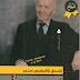 رواية أعداء - قصة حب تأليف إسحاق باشيفيس سنجر pdf