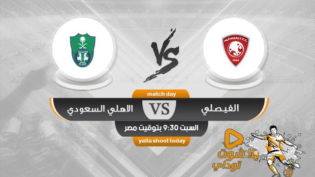 مشاهدة مباراة الاهلي السعودي والفيصلي بث مباشر
