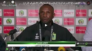 تارودانت24 / هذا ما قاله مدرب فيتا كلوب عن الرجاء الرياضي بعد تتويجه باللقب الإفريقي