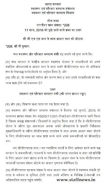 aadhar+cghs+card+hindi