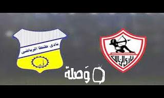 يلا شوت | مشاهدة مباراة طنطا والزمالك 13/10/2017 فى الدورى المصرى