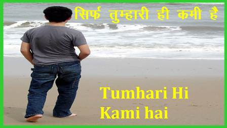Tumhari Hi kami si hai (Hindi Shayri)