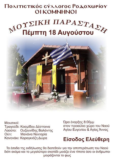 Μουσική παράσταση στο Ροδοχώρι για την αποπεράτωση του Ι. Ναού του Αγίου Ευγενίου του Τραπεζούντιου