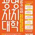 '광명 자치대학'으로 시민력 강화, 광명시, 진정한 자치분권도시로 발돋음